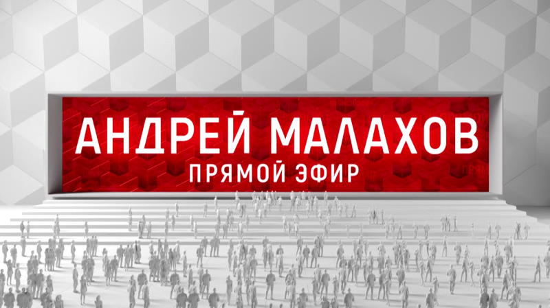 Прямой эфир с Андреем Малаховым | Неофициальный сайт