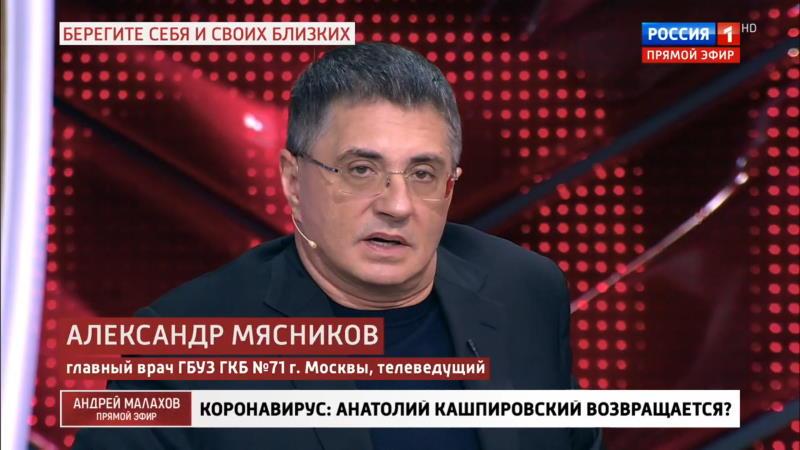 Прямой эфир: выпуск 14.04.2020 – Анатолий Кашпировский возвращается?