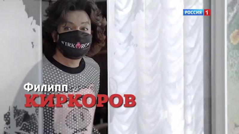Прямой эфир: выпуск 30.04.2020 – Филипп Киркоров: день рождения дома
