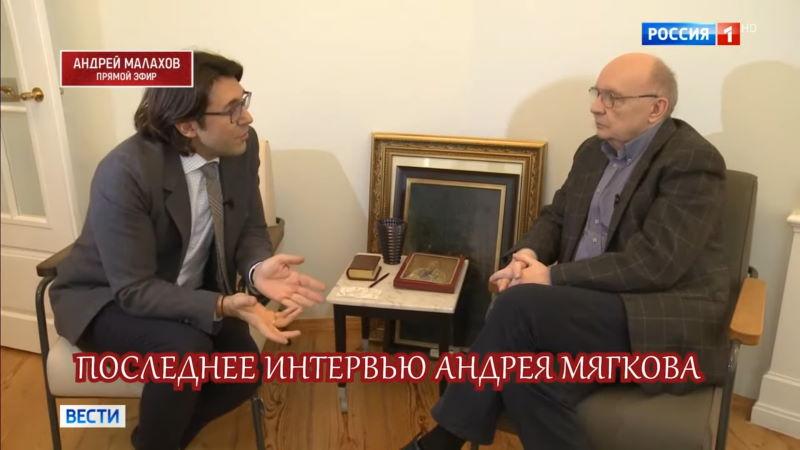 Прямой эфир 19.02.2021 – Последнее интервью Андрея Мягкова